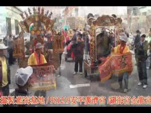 台南市安平海頭社廣濟宮廟會 送天師平安祈福繞境