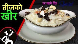 Kheer Recipe | Teej Special (3) | How to make Kheer / Rice Pudding | Nepali Food Recipe  🍴55