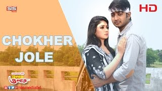 Chokher Jole Ami | Epar Opar(2015) | HD Video Song | Bappy & Achol | SIS Media.