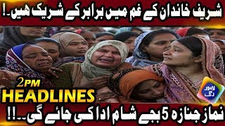 News Headlines | 2:00 PM | 14 September 2018 | Lahore Rang