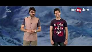 Yeti Obhijaan - Prosenjit Chatterjee, Aryan Bhowmik | Movie Ticket Offer @BookMyShow