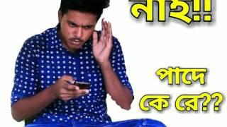 Bangla funny video 2017|স্যার আব্বা হইসে কান।।নাহ পাদে কে রে।।Faltu L.T.D