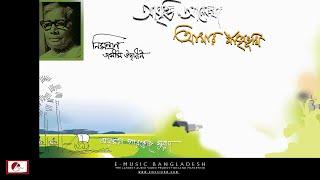 Jasim Uddin - Nimontron | Arman Parvez Murad