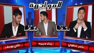 #MBCTheVoice - ناصر عطاوي، علي يوسف، و ريان جريره - زمان الصمت- مرحلة المواجهة