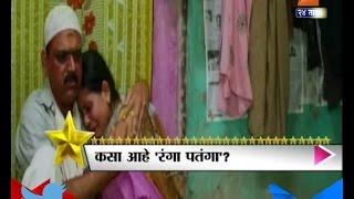 First Day First Show : Marathi Movie Review Ranga Patanga