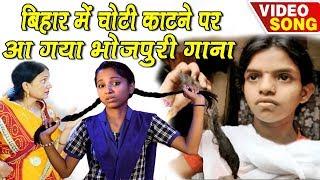 चोटी कटता ऐ माई - चोटी काटने का भोजपुरी का पहला गाना - Choti Katwa Song
