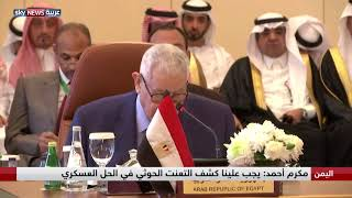 مكرم محمد أحمد: يجب علينا كشف التعنت الحوثي لعرقلة الحل السياسي