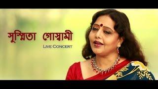 Susmita Goswami | Sawono Rate Jodi | Nazrul Geeti