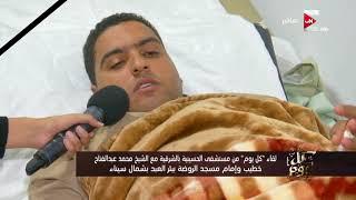 كل يوم - الشيخ محمد عبد الفتاح إمام مسجد الروضة ببئر العبد يروي تفاصيل الحادث الإرهابي