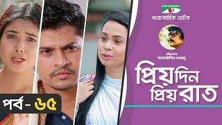 Priyo Din Priyo Raat | Ep 65 | Drama Serial | Niloy | Mitil | Sumi | Salauddin Lavlu | Channel i TV