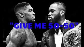 DEONTAY WILDER CONFIRMS LACK OF AMBITION TO FIGHT ANTHONY JOSHUA NOW & BEYOND!!!