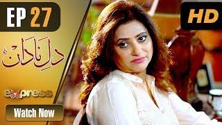Drama | Dil e Nadaan - Episode 27 | Express Entertainment Dramas | Abid Ali, Zaheen Tahira, Nida