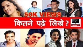 कौन असली हीरो या जीरो TOP Bollywood actors Qualification - Salman Khan, Katrina Kaif study/education