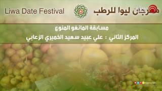 مهرجان ليوا للرطب 2017 - إعلان النتائج - اليوم 03