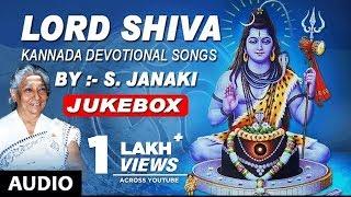 S.Janaki ► Lord Shiva Devotional Songs | Murudeshwara Jukebox | Kannada Bhakti Geethegalu |
