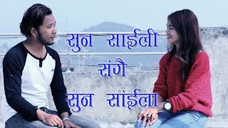 Sagar Ale & Priya Gurung 'Saili Duet' (साईली र साईला मिलेर यसरी गाए 'साईली'।)