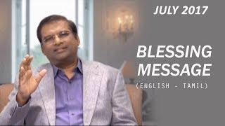 ஆசீர்வாத செய்தி | Blessing Message (July 2017) | Dr. Paul Dhinakaran