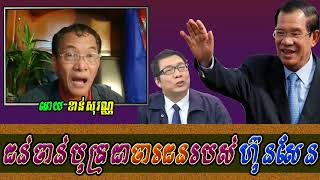 Khan sovan - Chun Chanboth is a spy for Hun Sen, Khmer news today, Cambodia hot news, Breaking