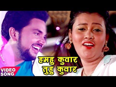 Xxx Mp4 NEW TOP VIDEO 2017 Gunjan Singh कुँवार बानी शादी कलs Bhojpuri Hit Song 3gp Sex