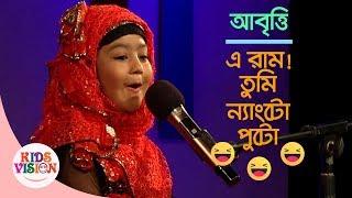Kobita Abritti: Khuki O Kathbirali | Kazi Nazrul Islam | Kids Poetry Recitation by Sumaiya Jim