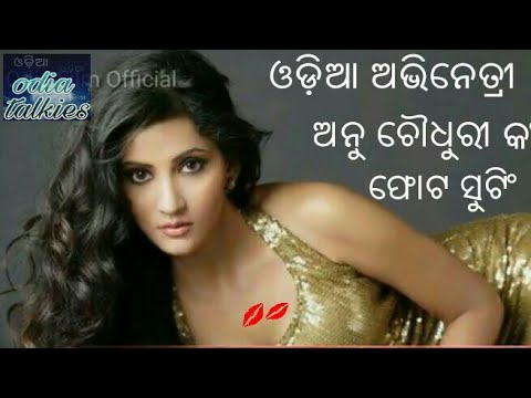 Xxx Mp4 Odia Actress Annu Choudhry S Hot Photos 3gp Sex
