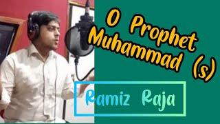 O Prophet Muhammad (s)  । ও প্রফেট মুহাম্মাদ (স) ।  Ramiz Raja।