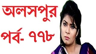 Olosh pur Part 778 - New Bangla Natok 2015 - অলসপুর ৭৭৮