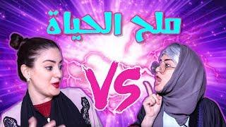هرجة دانية | الله يعين بابا احتار بين زوجته وأمه  تتوقعوا مين اختار؟