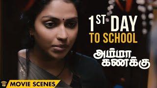 Amma Kanakku - Scenes | 1st Day to School | Amala Paul | Ilaiyaraaja | Ashwiny Iyer Tiwari