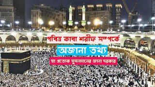 10 amazing  Facts about Holy kaaba sharif ।Secret Of Kaaba।। history of kaba sharif in bangla।।