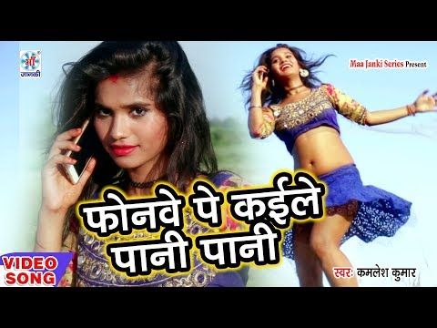 Xxx Mp4 Bhojpuri Song 2018 फोनवा पे कइले पानी पानी New Video Kamlesh Kumar 3gp Sex