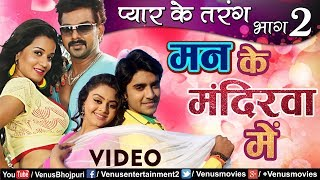 Pawan Singh और Chintu Pandey का सुपरहिट SONGS | Pyar Ke Tarang Vol-2 | New Bhojpuri Romantic Songs