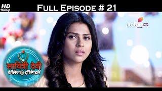 Savitri Devi College & Hospital - 12th June 2017 - सावित्री देवी कॉलेज & हॉस्पिटल - Full Episode