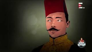 حوش عيسى - ما لا تعرفه عن الزعيم مصطفى كامل