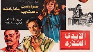 فيلم الايدى القذرة | El Aydy el Qazera Movie