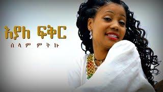 Selam Mitiku - Eyale Fikir | እያለ ፍቅር -  New Ethiopian Music 2017 (Official Video)