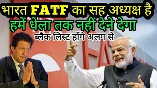 FATF में बैठा भारत पाक का रोडा | PAK MEDIA ON INDIA LATEST