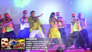 2017 का सबसे हिट गाना - Gunjan Singh - गरम तावा बा - Garam Tawa Ke Roti - NASEEB - Bhojpuri Hit Song