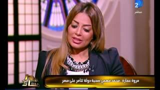 العاشرة مساء| الحوار الكامل لـ مروه عمارة خطيبة مراسل قناة الجزيرة مع وائل الابراشى الجزء الأخير