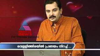 Valentine's Day  Special Programme 14,Feb Part 1