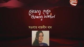 তোমার হাতে আশার মশাল - সওগাত নাজবীন খান - 05-11-2016 - CHANNEL 24 YOUTUBE