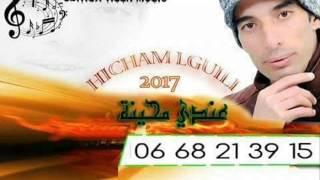 Hicham guili 2017- 3andi mhayna
