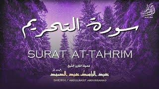 تلاوة خاشعة لفضيلة الشيخ عبد الباسط عبد الصمد من سورة التحريم | جودة عالية HD