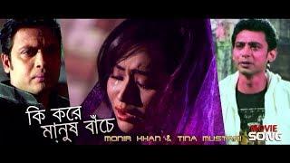 Ki Kore Manush Bache (sad) By Monir Khan & Tina Mustari | Bangla Movie Song