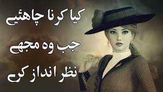 How to Deal With a Guy Who Ignores Me in Urdu & Hindi