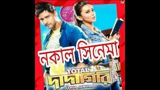 Total Dadagiri | টোটাল দাদাগিরি | Ep-01| Bangla Copied Movie