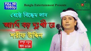 আমি বড় দুঃখী রে - শরীফ উদ্দিন  II  Aami Boro Dukhi Re - Sharif Uddin