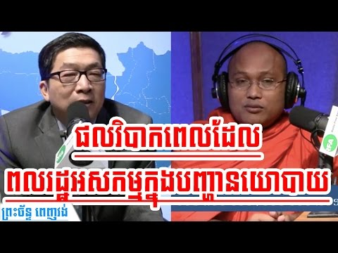 Discuss The Consequences of Inactive Khmer Citizens In Khmer Politics   Khmer News Today 2017