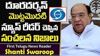 Exclusive Interview: First Telugu NewsReader Shanti Swaroop Reveals Unknown Facts | PlayEven