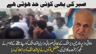 KP Minister Liayaqat Khattak Brother Of Pervez Khattak Faces Embracing Situation